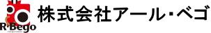 株式会社アール・ベゴ – RBego[ アールベゴ ]